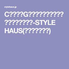 Cカップ→Gカップになった方法①≪マッサージ編≫-STYLE HAUS(スタイルハウス)