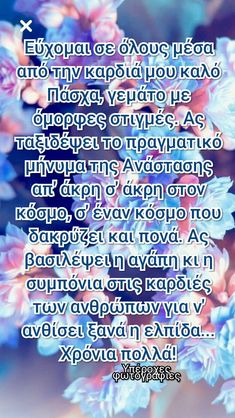Greek Love Quotes, Periodic Table, Spirituality, Cards, Inspiring Sayings, Periodic Table Chart, Periotic Table, Spiritual, Maps