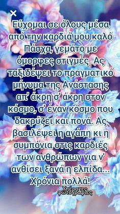 Greek Love Quotes, Periodic Table, Cards, Decor, Inspiring Sayings, Periotic Table, Decoration, Decorating, Dekorasyon