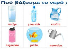 dreamskindergarten Το νηπιαγωγείο που ονειρεύομαι !: Πίνακες αναφοράς για το νερό Pediatric Physical Therapy, Therapy Activities, Pediatrics, Water Bottle, Education, Nature, I Will Protect You, Water Flask, Water Bottles