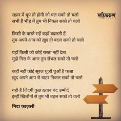 #urduliterature #urdupoetry #urdupoem #urdushayri #shayari #urdustories #urdughazals #ghazals #ghazal #nazm #writersofindia #literatureofindia #indianwriters #indianpoet #shayarilover #instashayari #instashayar #shayar #urdughazal #instaghazal Indian Literature, Indian Poets, Urdu Stories, Urdu Shayri, Urdu Poetry, Poems, Writer, Poetry, Verses