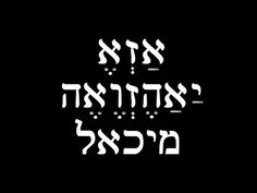 Torah, God, Youtube, Alphabet, Life Love Quotes, Qoutes Of Life, Jewish Quotes, Names Of God, Workout Exercises