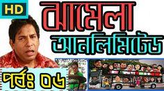 Bangla Natok Jhamela Unlimited Part 06 by Mosharraf Karim 2016 - Banlga New Natok Jhamela Unlimited.  Jhamela Unlimited 6 Jhamela Unlimited Part 6Jhamela Unlimited Part-6Jhamela Unlimited Part-06bangladeshi comedy natok bangla funny natok bangla natok download bangla natok hd bangla natock bd hd natok all bangla natok bd natok online bd funny natok bangla drama   Bangla video natok bangla natukJhamela Unlimited 7Jhamela Unlimited 8 bangladesh natkJhamela Unlimited by Mosharraf KarimMosharraf…