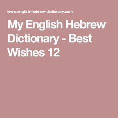 My English Hebrew Dictionary - Best Wishes 12