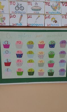 sofiaadamoubooks: ΠΡΩΤΕΣ ΦΩΝΟΥΛΕΣ Learn Greek, Grade 1, Classroom, Teaching, Writing, Education, Words, School, Blog