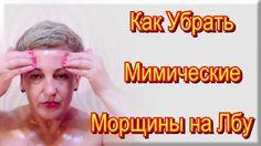 Как Убрать Мимические Морщины на Лбу Видео – Уход за Лицом после 50 в До...