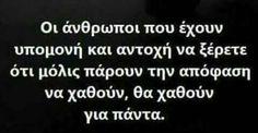Book Quotes, Life Quotes, Big Words, Greek Quotes, Philosophy, Texts, Qoutes, Lyrics, Wisdom