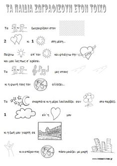 Dropbox - Link not found Halloween Worksheets, Greek Language, Preschool Education, Music For Kids, Elementary Music, Teaching Music, Book Activities, School Projects, Special Education
