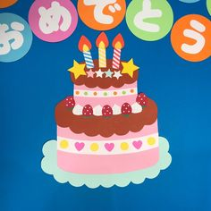 Birthday Wall, Birthday Board, Happy Birthday, Felt Crafts, Diy Crafts, Japanese Birthday, Disney Character Drawings, Cake, Desserts
