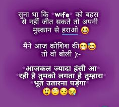 Photo Comedy Quotes, Hindi Quotes, Best Quotes, Love Quotes, Inspirational Quotes, Cute Funny Quotes, Some Funny Jokes, Funny Memes, Funny Stuff