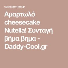 Aμαρτωλό cheesecake Nutella! Συνταγή βήμα βημα - Daddy-Cool.gr Nutella, Cheesecake, Daddy, Food And Drink, Cheesecake Cake, Cheesecakes, Cheesecake Bars