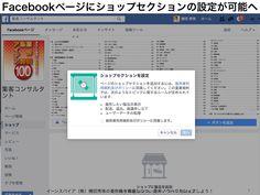 Facebookページ:ショップセクション・クロス投稿の設定方法 http://yokotashurin.com/facebook/shop.html