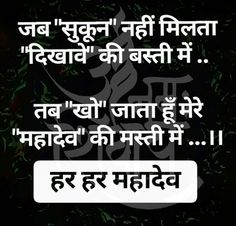This iso true. Mahakal Shiva, Shiva Art, Shiva Statue, Hanuman Chalisa, Shri Ganesh, Durga, Hindi Words, Hindi Quotes, Qoutes