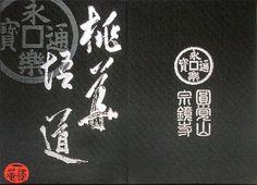 兵庫・宗鏡寺