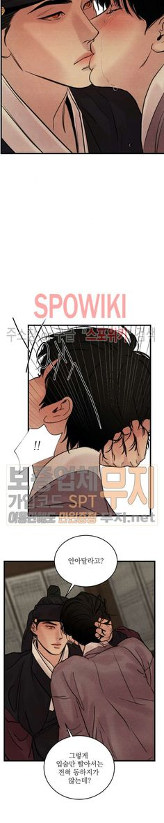 Manga Art, Manga Anime, Ios 7 Wallpaper, Eddsworld Comics, Sad Art, Fanarts Anime, Daddy Issues, Cute Anime Couples, Anime Guys