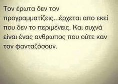 All You Need Is Love, How Are You Feeling, Best Quotes, Love Quotes, Quotes Quotes, Crush Humor, Quotes And Notes, Special Quotes, Greek Words