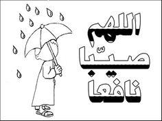 سلسة التلوين للطفل المسلم Alphabet Worksheets, Preschool Worksheets, Preschool Activities, Arabic Alphabet Letters, Learn Arabic Alphabet, Colouring Pages, Coloring Pages For Kids, Coloring Books, Learning To Write