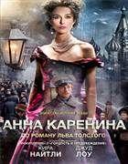 Анна Каренина (2012) | Rurem.tv