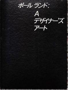 title: ポール・ランド:A デザイナーズ・アート  artist:Paul Rand  size: 27×20.3  page:函入り/2冊組  亀倉雄策/福田繁雄による解説を掲載した別冊付  Publisher: Yale University Press/朗文堂 (1986)