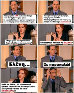 Greek Memes, Enjoy Your Life, Series Movies, Funny Cartoons, Funny Texts, Slogan, First Love, Comedy, Funny Pictures