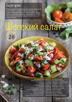 Meat Recipes, Pasta Recipes, Salad Recipes, Cooking Recipes, Healthy Recipes, Fat Loss Drinks, Bulgarian Recipes, Appetizer Salads, Creative Food