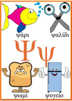 Learn Greek, Greek Language, My Children, Kids, Greek Words, Word Pictures, Infant Activities, Primary School, Messages