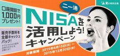 http://moneykit.net/campaign/fy15s_fund/?intcmp=bnr_lpsrto_fund_nikatsu_20150615                                                                                                                                                                                 もっと見る