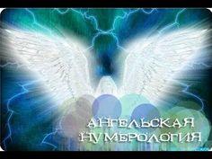 Ангельская нумерология: послания от ангелов в числах