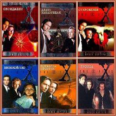 Серия - Секретные материалы - 114 книг (1993-2002) FB2