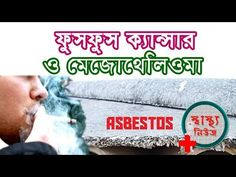 ফুসফুস ক্যান্সার ও মেজোথেলিওমা  Mesothelioma And Lung Cancer: Causes, Treatment| Bangla Health Tips - WATCH THE VIDEO   *** symptoms of lung cancer ***   ফুসফুস ক্যান্সার ও মেজোথেলিওমা  Our today's topics is all about Mesothelioma And Lung Cancer: Symptoms, Causes And Treatment | Bangla Health Tips. Specially smoking and asbestos is the main cause of lung cancer