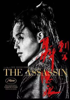 Shu Qi [] [] [] 刺客聂隐娘 The Assassin [] [2015] [] http://movie.mtime.com/49650/ []