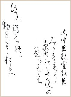 """Japanese poem by Onakatomi no Yoshinobu from Ogura 100 poems (early 13th century)  """"Like the guard's fires / Kept at the imperial gateway- / Burning through the night, / Dull in ashes through the day- / Is the love aglow in me."""" (calligraphy by yopiko)"""