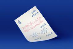 Sonbola™ — (branding/editorial) on Behance