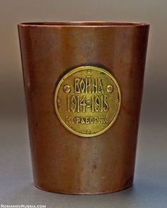 A VERY RARE Russian Imperial presentation copper and brass World War I beaker by Carl FABERGE