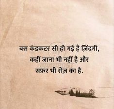 Sad Life Quotes, Badass Quotes, Book Quotes, Reality Quotes, Morals Quotes, Knowledge Quotes, Spiritual Quotes, Positive Quotes, Sufi Quotes