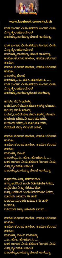 Movie : ಬಂಗಾರದ ಮನುಷ್ಯ  (ಕನ್ನಡ) ---> ಬಾಳ ಬಂಗಾರ ನೀನು,ಹಣೆಯಾ ಸಿಂಗಾರ ನೀನು, ನಿನ್ನಾ ಕೈಲಾಡೋ ಬೊಂಬೆ ನಾನಯ್ಯಾ,ನಾನಯ್ಯಾ ಬೊಂಬೆ ನಾನಯ್ಯಾ,
