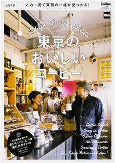 【traveler's appetite旅人的味蕾 】誠品書店 2016外文旅遊書展,英日文旅遊書全面85折,日文旅遊誌最低66折起!