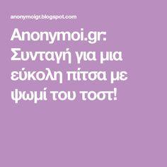 Anonymoi.gr: Συνταγή για μια εύκολη πίτσα με ψωμί του τοστ! Toot