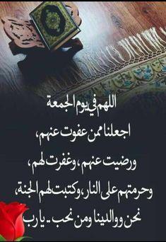 Juma Mubarak, Jumma Mubarak Images, Duaa Islam, Its Friday Quotes, Romantic Love Quotes, Quran Quotes, Hijab Dress, Islamic, Couture