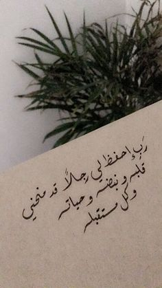 My dad ❤️ Short Quotes Love, Love Smile Quotes, Love Husband Quotes, Love Yourself Quotes, Love Quotes For Him, Romantic Words, Romantic Love Quotes, Funny Arabic Quotes, Islamic Love Quotes