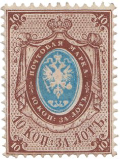 Russian Empire postage stamp. Сoat of arms. Fifth standard issue.Red-brown , blue.Пятый стандартный выпуск.Красно-коричневая, голубая.
