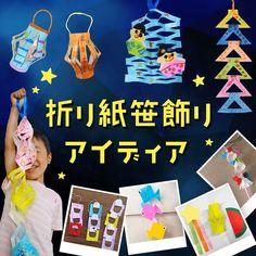 折り紙1枚で作れる、吹き流しや貝つなぎ、ちょうちんやあみかざりなどの笹飾りから、おもしろアレンジ編の笹飾り、みなさんから投稿された笹飾りまで。 笹に飾ったり、窓辺や天井に吊るして楽しい、七夕飾りの製作アイディアまとめ。 Diy And Crafts, Crafts For Kids, Arts And Crafts, Paper Crafts, Tanabata Festival, Child Day, Kirigami, Paper Quilling, Paper Cutting