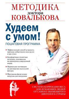 2)Своим пациентам я обычно рекомендую перед самым началом  методики позволить себе «оторваться» на всем запретном,  самом вкусном и соблазнительном. И не волнуйтесь! Это  всего один день!  – читайте на Domashniy.ru