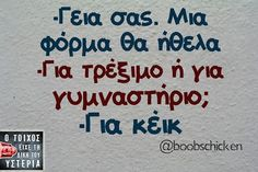 Greek Memes, Funny Greek Quotes, Sarcastic Quotes, Jokes Quotes, Funny Statuses, Clever Quotes, Funny Phrases, Funny Times, Funny Vid