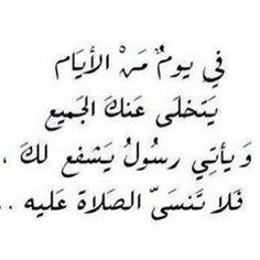 اللهم صلي وسلم على نبينا محمد وعلى آله