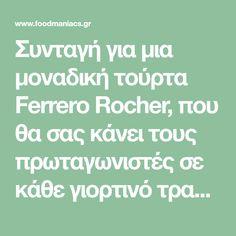Συνταγή για μια μοναδική τούρτα Ferrero Rocher, που θα σας κάνει τους πρωταγωνιστές σε κάθε γιορτινό τραπέζι αυτά τα Χριστούγεννα! Ferrero Rocher