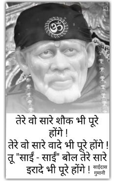 """तेरे वो सारे शौक भी पूरे होंगे ! तेरे वो सारे वादे भी पूरे होंगे ! तू """"साईं - साईं"""" बोल तेरे सारे इरादे भी पूरे होंगे ! Sai Baba Photos, Baba Image, Om Sai Ram, Lord Shiva, Blessings, Faith, Loyalty, Shiva, Believe"""