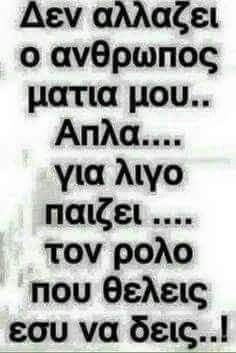Poetry Quotes, Words Quotes, Me Quotes, Funny Quotes, Sayings, The Words, Greek Words, Unique Quotes, Meaningful Quotes