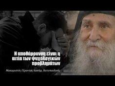Η αποθάρρυνση είναι η αιτία των ψυχολογικών προβλημάτων - Γέροντος Ιωσήφ Βατοπαιδινού - YouTube