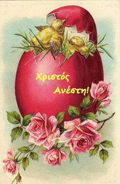 Happy Easter I hope the new season is filled with glad days and good memories. I love celebrating Easter with th. Vintage Cards, Vintage Postcards, Vintage Images, Orthodox Easter, Greek Easter, Easter Pictures, Diy Ostern, Easter Holidays, Vintage Easter
